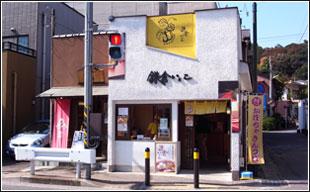 鎌倉いとこ 長谷本店