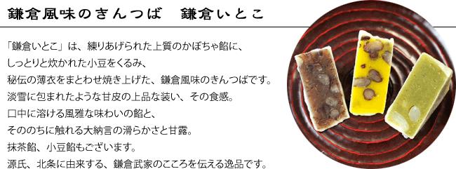 鎌倉風味のきんつば 鎌倉いとこ