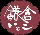 きんつば専門店 鎌倉いとこ ロゴ