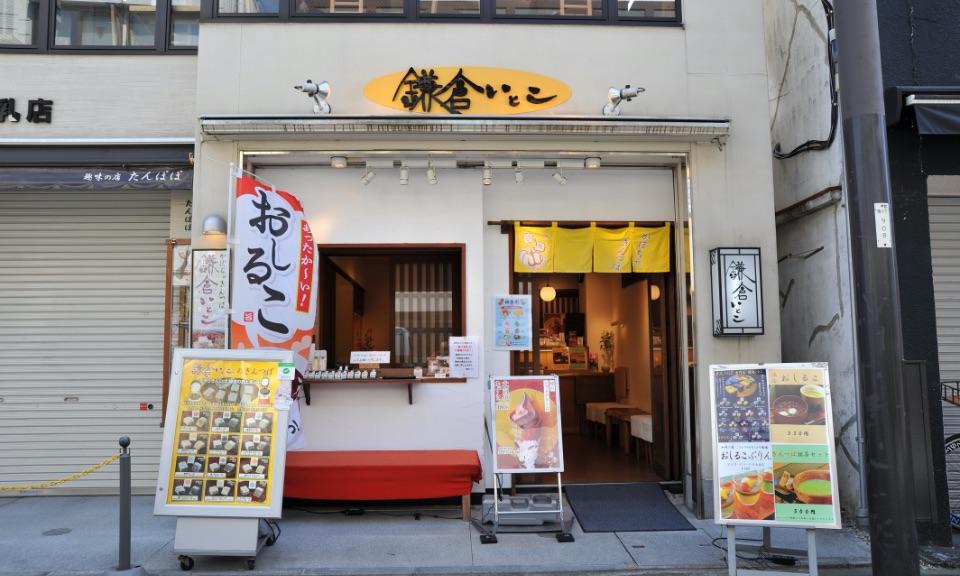 鎌倉いとこ 長谷本店の外観写真