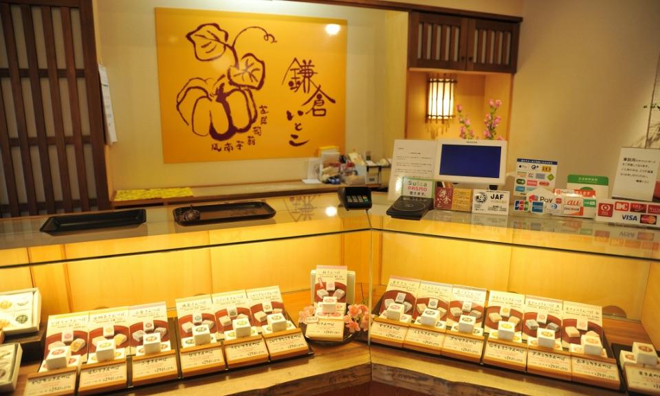 鎌倉いとこ 長谷本店の内観写真